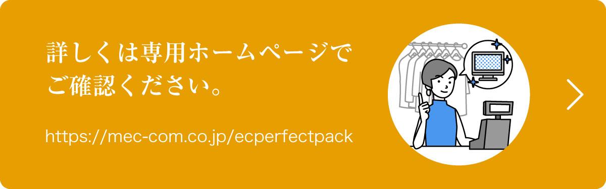 詳しくは専用ホームページでご確認ください。https://mec-com.co.jp/ecperfectpack