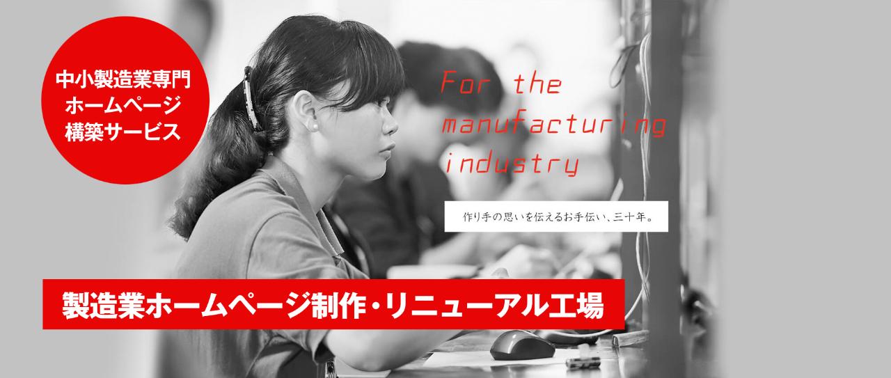製造業ホームページ構築サービス「製造業 ホームページ制作・リニューアル工場」