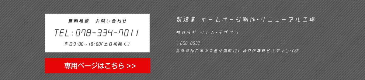 詳しくは専用ホームページでご確認ください。https://www.jam-design.jp/