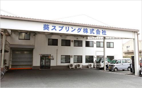 葵スプリング株式会社様