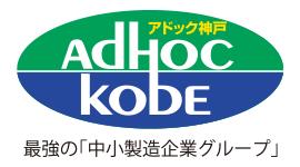 アドック神戸